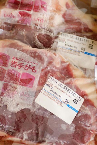 アマタケ 岩手がもムネ肉「鴨とリンゴとクルミのサラダ」を作ってみました^^
