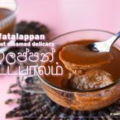 ワタラッパン(スリランカのココナッツミルクプリン)