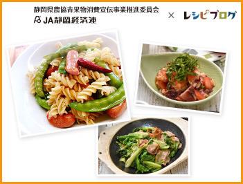 静岡クッキングアンバサダー第2期☆旬野菜の簡単レシピ