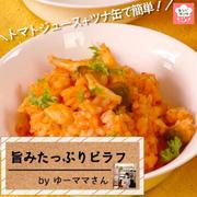 【レシピ動画】トマトジュース+ツナ缶で簡単!旨みたっぷりピラフ