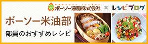 ボーソー米油部 米油レシピ