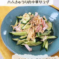 切り干し大根とハムきゅうりの中華サラダ