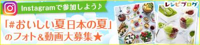 Instagram投稿企画「#おいしい夏日本の夏」のフォト&動画大募集!