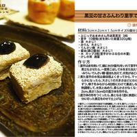黒豆の甘さふんわり里芋でのし鶏風 -Recipe No.1055-