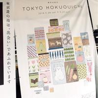 東京蚤の市。