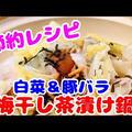 白菜&豚肉のミルフィーユ鍋!梅干しとお茶漬けの素で簡単激旨のレシピ!