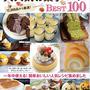 【お知らせ】cottaの大人気お菓子&パンBEST100!