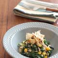 野菜を美味しく◎春菊とコーンのツナマヨ和風サラダ