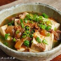 思い立ったらすぐ作れる♪ レトルト牛丼de肉豆腐