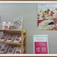 レシピブログ主催【ヤミーさんオリジナル「カル・ボウル」特別試食会】に参加しました♪