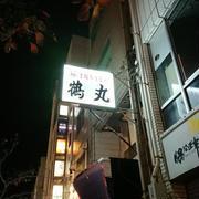 高松瓦町・手打ちうどん鶴丸のカレーうどん