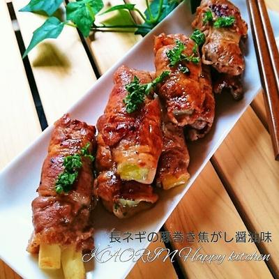 長ネギの豚巻き❤焦がし醤油味!旨っ(*´﹀`*)