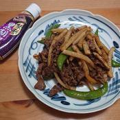 牛肉と筍の禁断の黒胡椒炒め