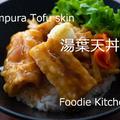 湯葉(腐竹)の天丼 肉なしでも満足のベジタリアン・ビーガン和食レシピ