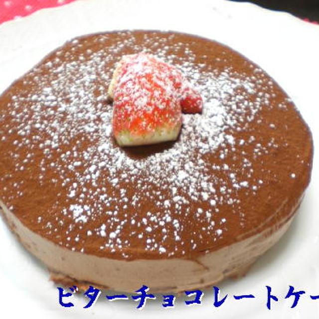 ビターチョコレートケーキ