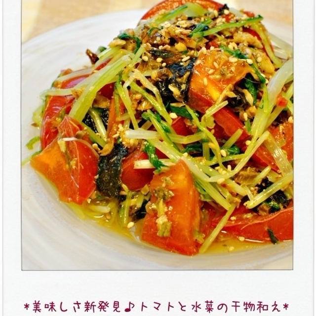 ☆美味しさ新発見♪トマトと水菜の干物和え☆