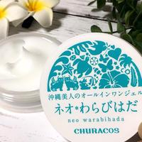 最新技術×沖縄天然成分で、ピンっとした潤い肌。