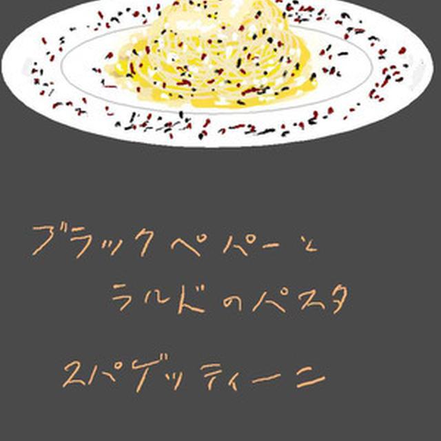 ブラックペパーとラルドのパスタ スパゲッテーニ