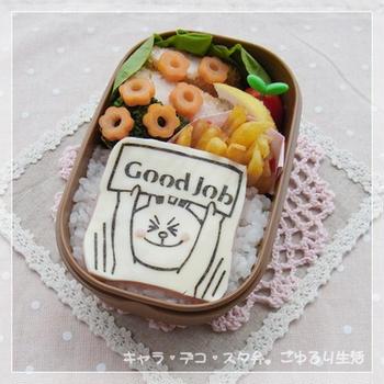 9月11日の娘弁☆LINEスタンプ~うさぎ~グッジョブ!☆