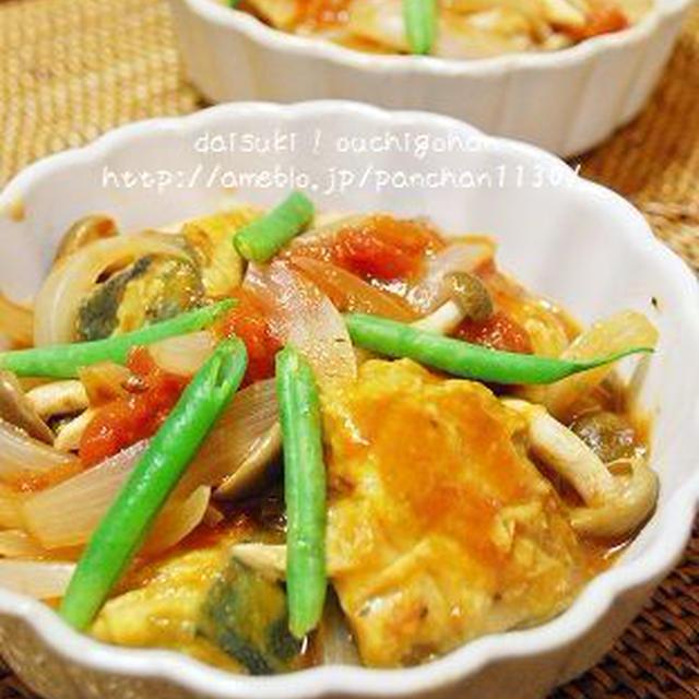 【スパイスクッキング鶏肉ノトマト煮:ブリとたっぷり野菜のトマト煮込み】
