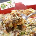 コープのにこにこレシピ「焼きカレーエッグドリア」 by 槙 かおるさん