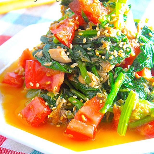これ、最高に美味しい〜っ!旨味がジュワ〜っ♡ホウレン草とトマトの旨味ツナ和え《簡単★節約》
