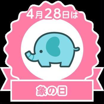 今日は象の日