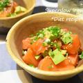 簡単「サーモンのポキ」お酒にもご飯にも合うハワイアンのレシピ。
