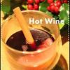 ホットワイン