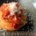 【基本】トマトソースのスパゲティ 超簡単なのに美味しい