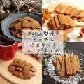 7レシピ!米粉の堅焼きメープルビスケットレシピまとめ