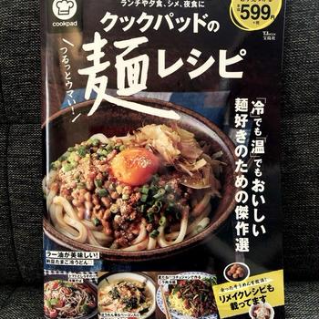 【レシピ本掲載】マヨラー必見!!明太マヨ冷製パスタ