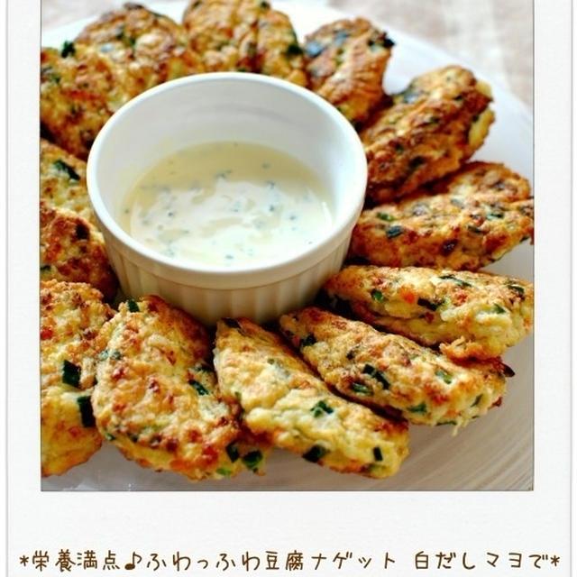 ☆栄養満点♪ふわっふわ豆腐ナゲット 白だしマヨで / 22日の朝ごはん☆