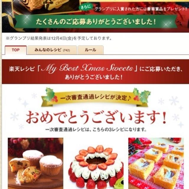 My Best Xmas sweets ♡ マシュマロ チョコ ケーキ ♡