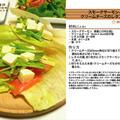スモークサーモンとクリームチーズのレタス包み -Recipe No.1037-