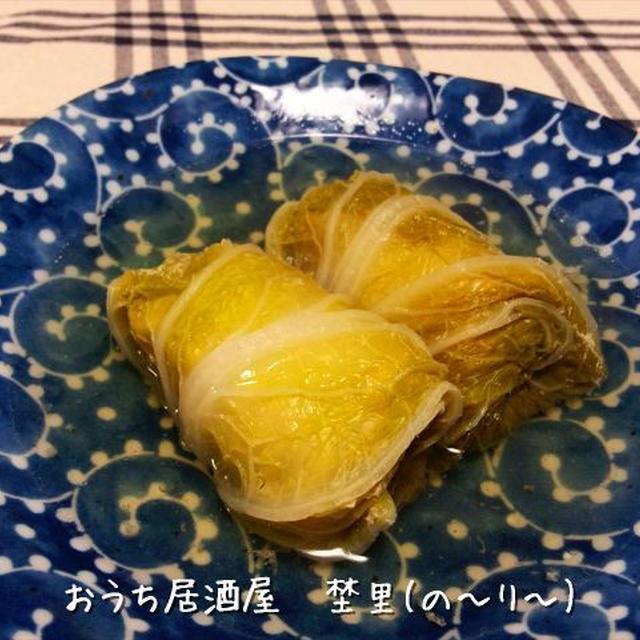 白菜まるごと1個を使って 1  白だしで簡単! 和風ロール白菜