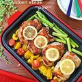 ホットプレートで野菜も一緒に簡単!夏に爽やかジューシーレモンチキンステーキプレート