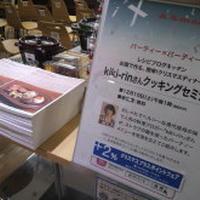 【EVENT】 レシピブログキッチン~お鍋でつくる簡単!クリスマスディナー