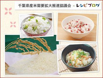 とれたての新米をいち早く味わう!ちばのお米でおいしい♪スピード混ぜご飯