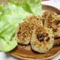 大豆ミンチの焼きポテトコロッケ by mukoaiさん