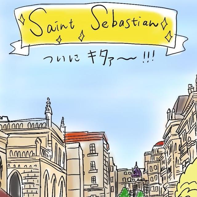 <スペイン旅の記録>サンセバ&ビルバオ3日間〜その5(ついにサンセバ!)