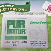 絶品!おいしいバターがお買い得!「PUR NATUR発酵バター」~薬膳と栄養学のヘルシーレシピ~湘南茅ヶ崎健康料理教室「GreenCooking-ABE」