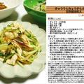 きゅうりとみょうがとささみの甘酢醤油和え 和え物料理 -Recipe No.1187- by *nob*さん