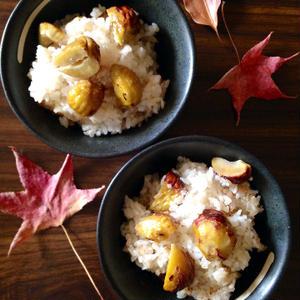 秋の味覚、栗ごはんを美味しく作ろう!