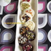 チョコ+ドライフルーツ・ナッツ→簡単チョコマンディアン*バレンタインに
