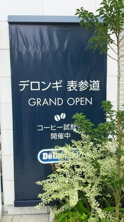 デロンギ表参道・試飲会