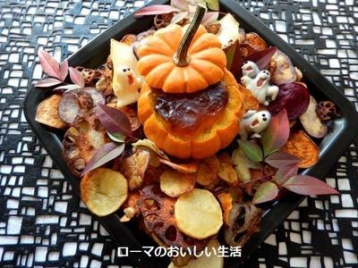 ハロウィーンなので~カボチャのちょっと和風ディップと枯れ葉の野菜チップス