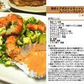 海老とアボカドとモッァレラチーズのスパイシーサルサソース -Recipe No.1033-
