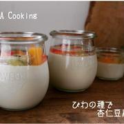 鹿児島で役立つアプリ。とびわの種で杏仁豆腐