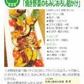 <連載さくら大福80号>今回は【季節の焼き野菜のもみじおろし餡かけ】でした。その他畑の菊も^^ by あきさん